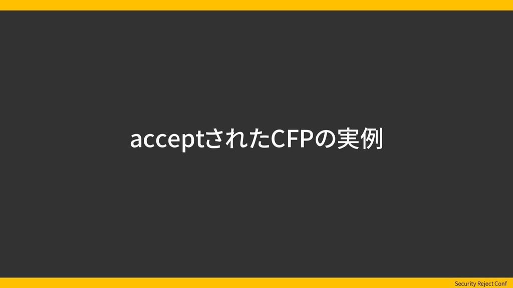 Security Reject Conf acceptされたCFPの実例