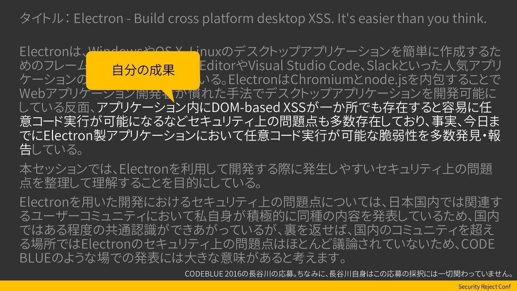 Security Reject Conf CODEBLUE 2016の長谷川の応募。ちなみに、...