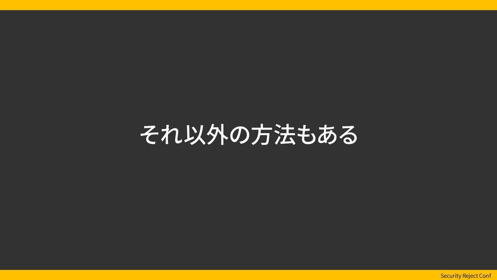 Security Reject Conf それ以外の方法もある