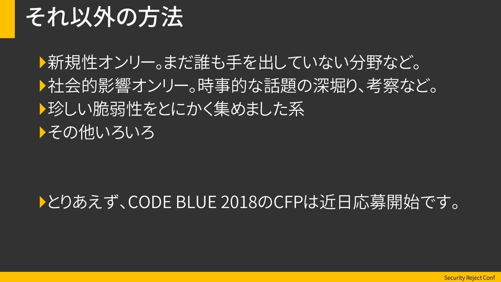Security Reject Conf それ以外の方法 新規性オンリー。まだ誰も手を出して...