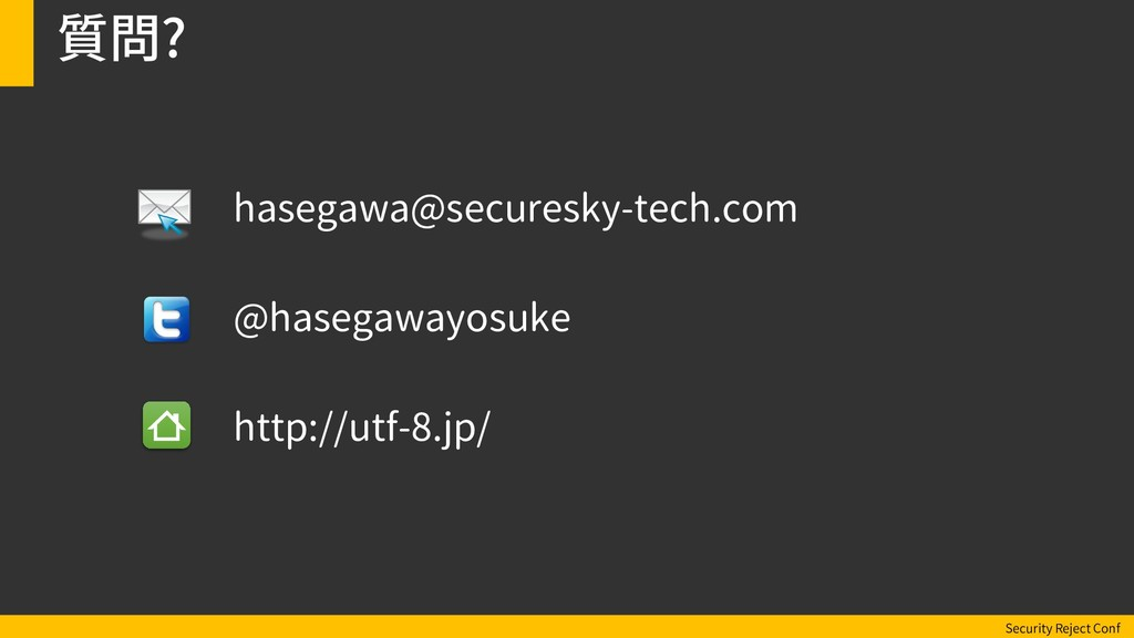 Security Reject Conf 質問? hasegawa@securesky-tec...