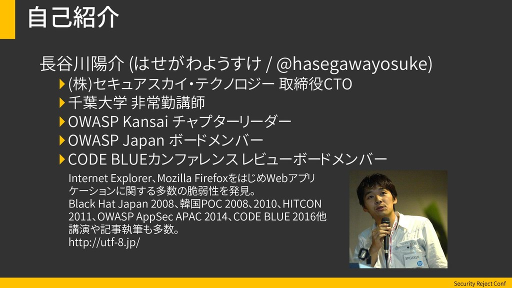 Security Reject Conf 自己紹介 長谷川陽介 (はせがわようすけ / @ha...