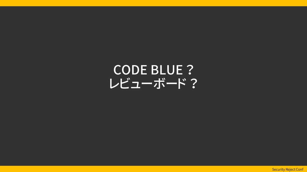 Security Reject Conf CODE BLUE ? レビューボード ?