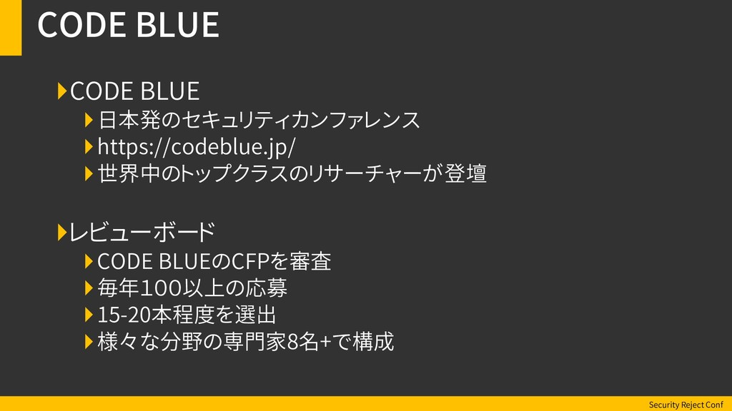 Security Reject Conf CODE BLUE CODE BLUE 日本発の...