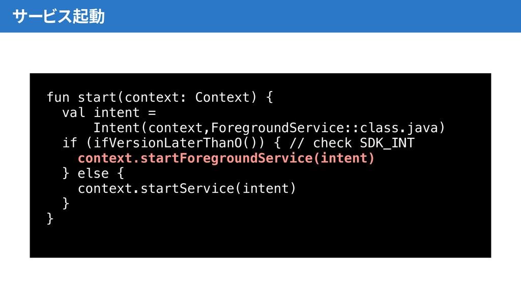 サービス起動 fun start(context: Context) { val intent...