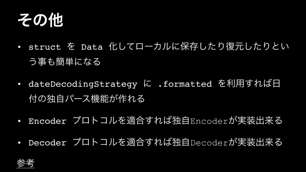 ͦͷଞ • struct Λ Data Խͯ͠ϩʔΧϧʹอଘͨ͠Γ෮ݩͨ͠Γͱ͍ ͏؆୯ʹ...