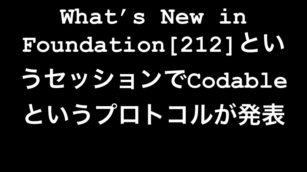 What's New in Foundation[212]ͱ͍ ͏ηογϣϯͰCodable ...
