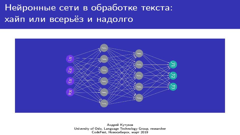 Нейронные сети в обработке текста: хайп или все...