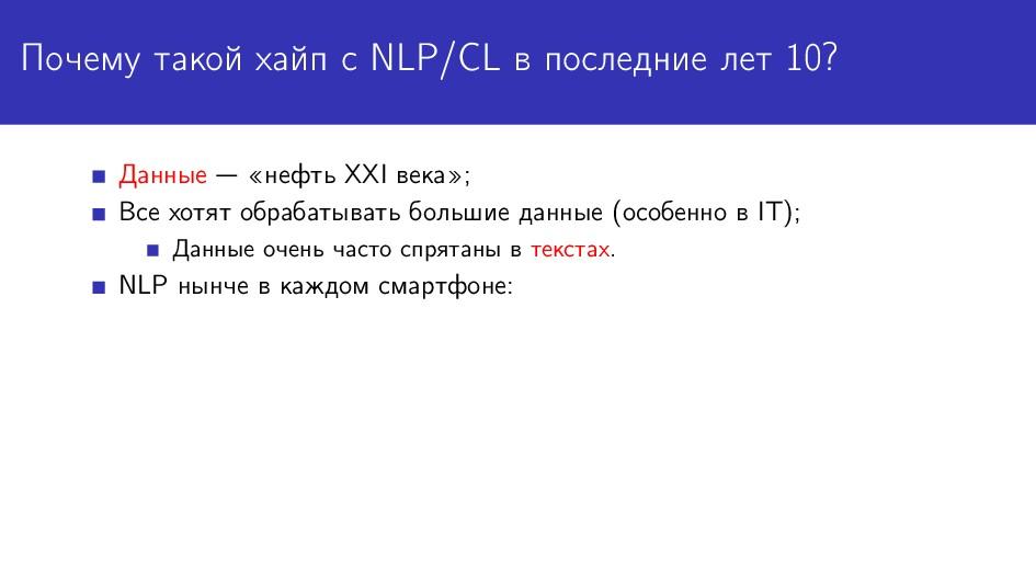 Почему такой хайп с NLP/CL в последние лет 10? ...