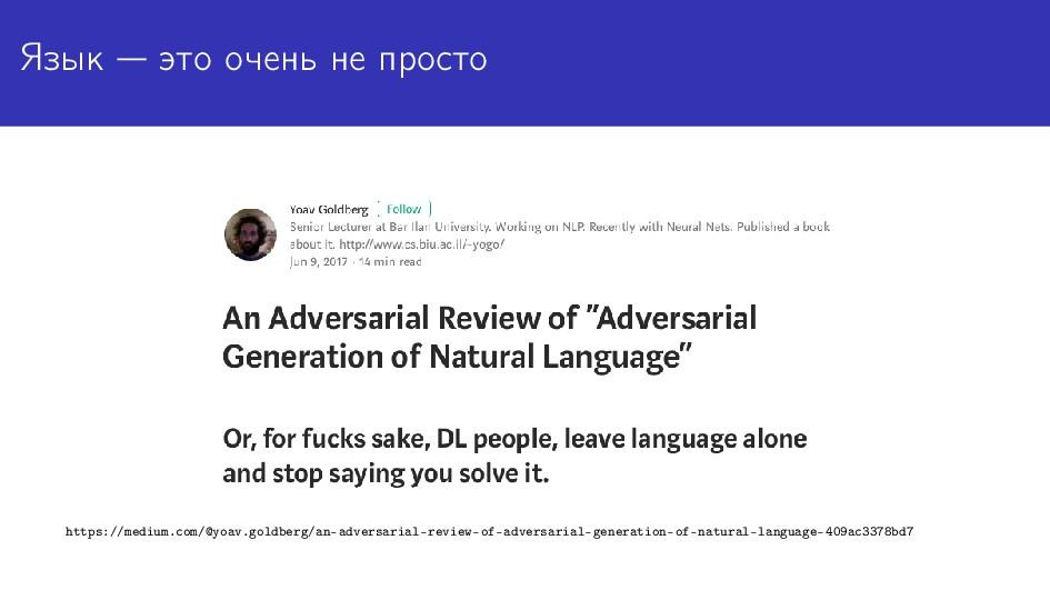 Язык — это очень не просто https://medium.com/@...