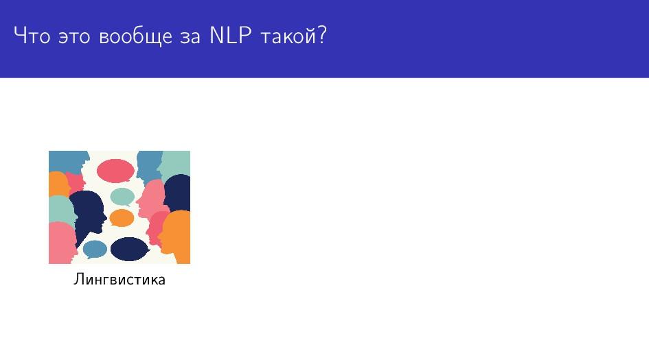 Что это вообще за NLP такой? Лингвистика