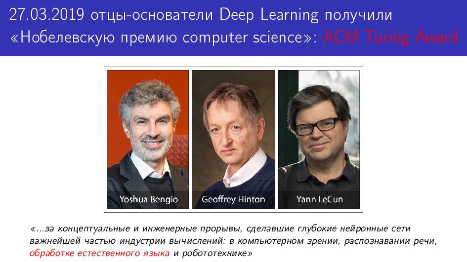 27.03.2019 отцы-основатели Deep Learning получи...