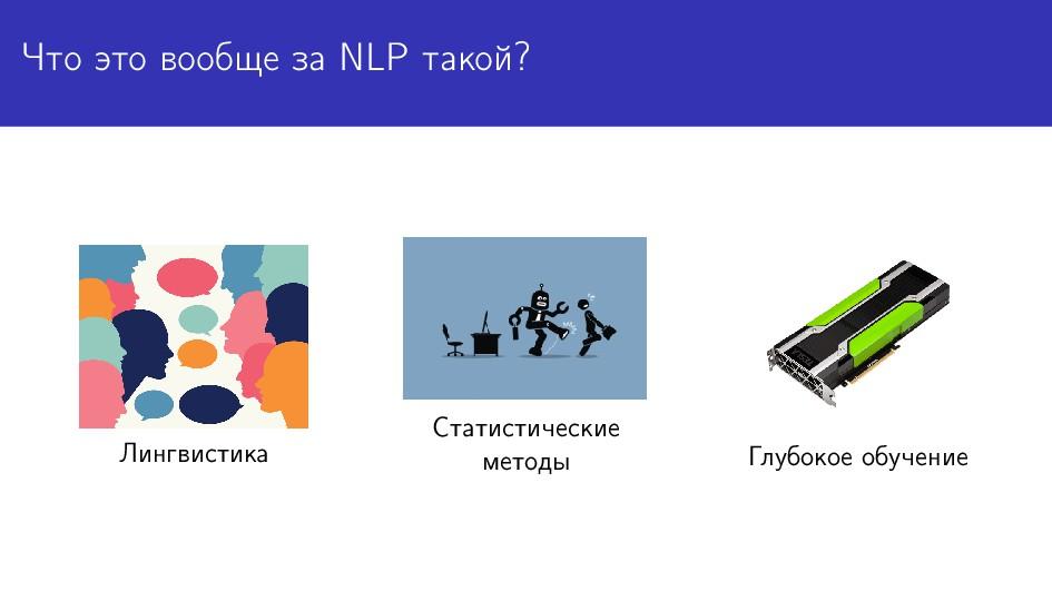 Что это вообще за NLP такой? Лингвистика Статис...
