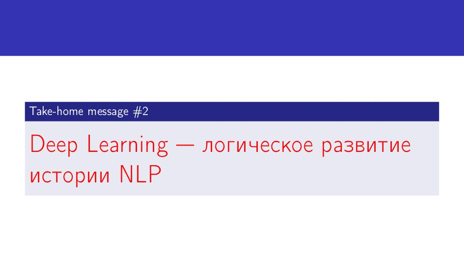 Take-home message #2 Deep Learning — логическое...