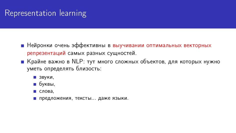 Representation learning Нейронки очень эффектив...