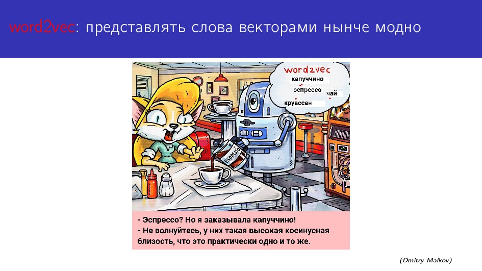 word2vec: представлять слова векторами нынче мо...