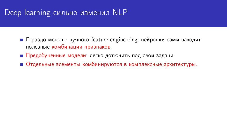 Deep learning сильно изменил NLP Гораздо меньше...