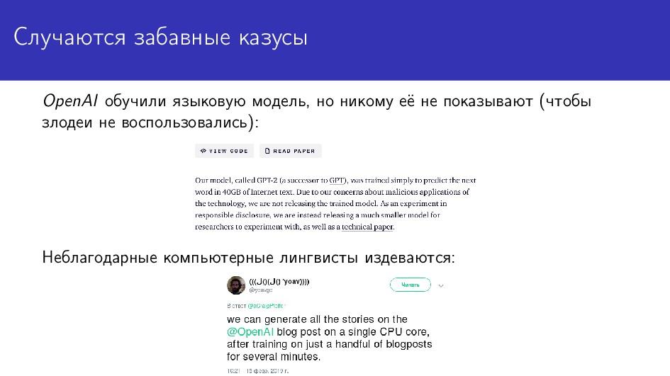 Случаются забавные казусы OpenAI обучили языков...
