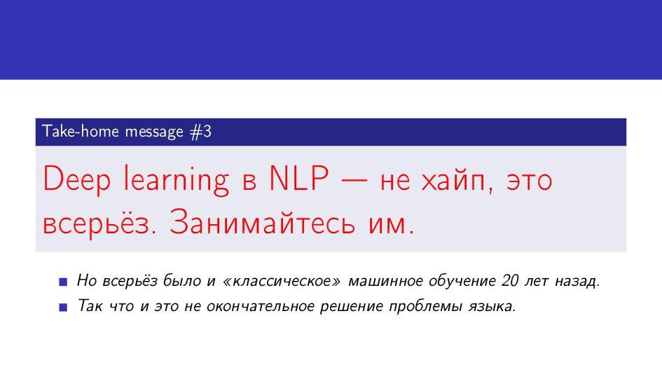 Take-home message #3 Deep learning в NLP — не х...
