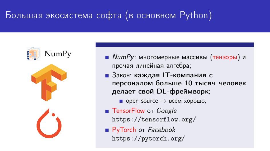 Большая экосистема софта (в основном Python) Nu...