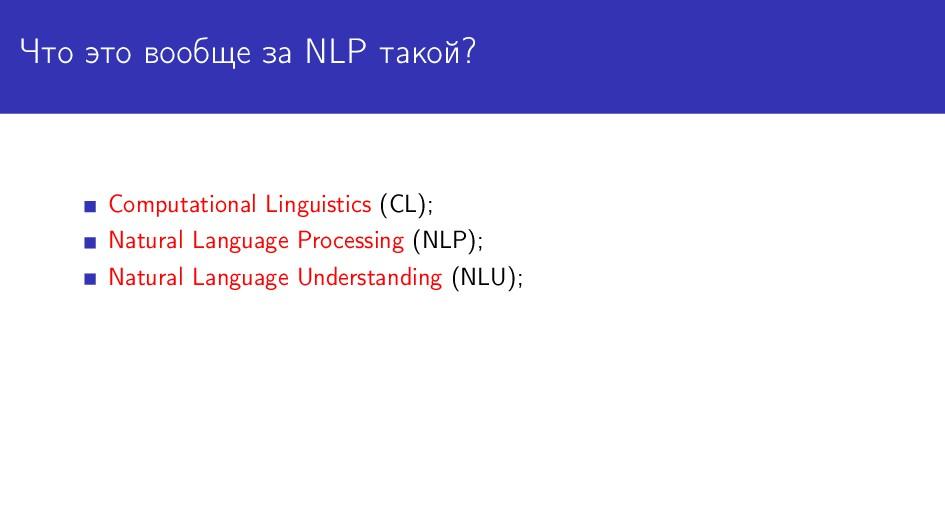 Что это вообще за NLP такой? Computational Ling...