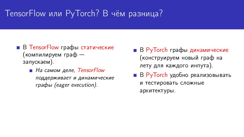 TensorFlow или PyTorch? В чём разница? В Tensor...