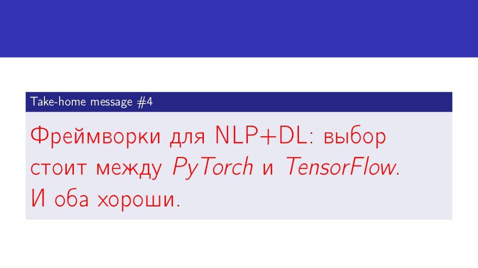 Take-home message #4 Фреймворки для NLP+DL: выб...