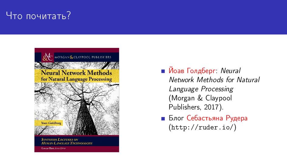 Что почитать? Йоав Голдберг: Neural Network Met...