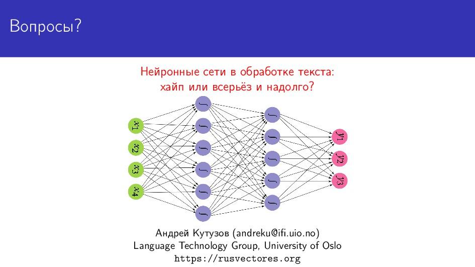 Вопросы? Нейронные сети в обработке текста: хай...