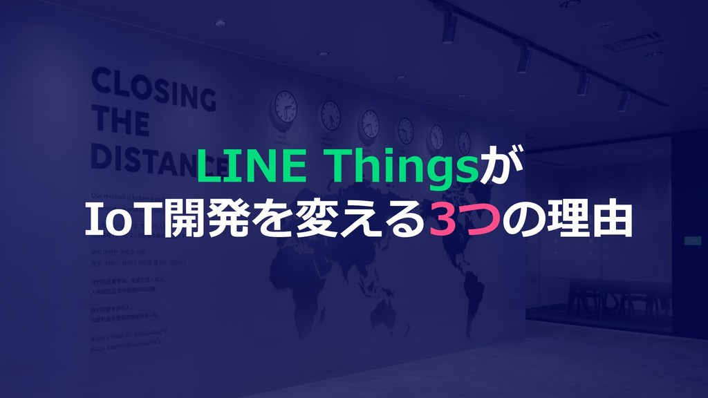 LINE Thingsが IoT開発を変える3つの理由