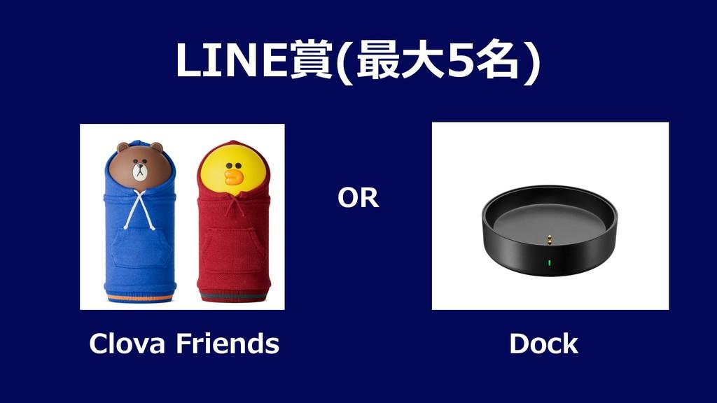 LINE賞(最⼤5名) Clova Friends Dock OR