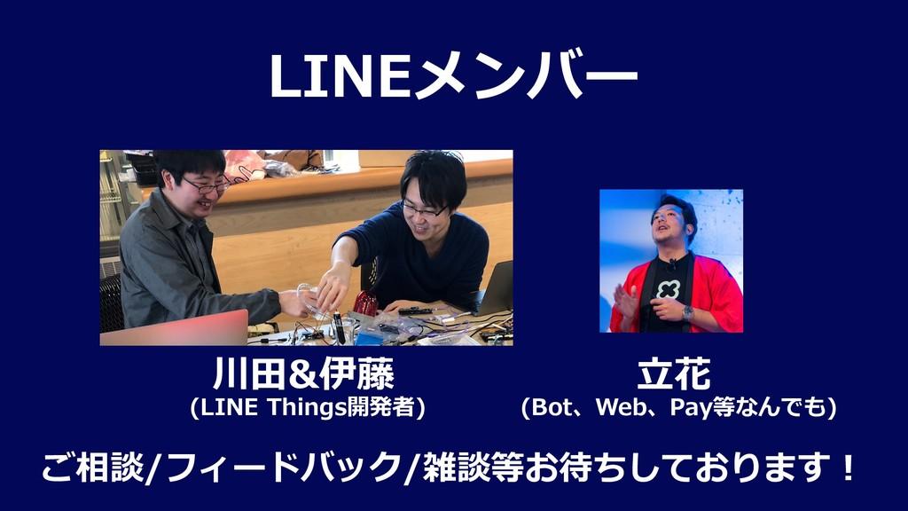 LINEメンバー ご相談/フィードバック/雑談等お待ちしております! 川⽥&伊藤 (LINE ...