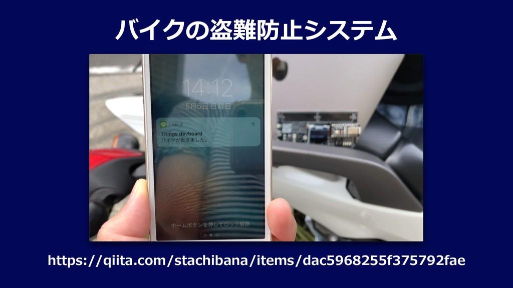 バイクの盗難防⽌システム https://qiita.com/stachibana/items...