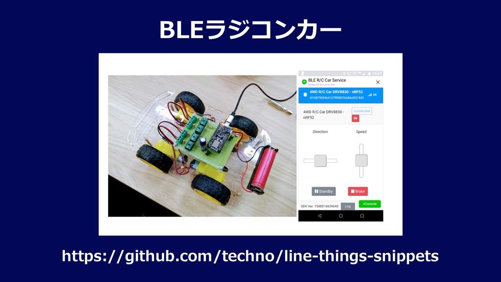 BLEラジコンカー https://github.com/techno/line-things...
