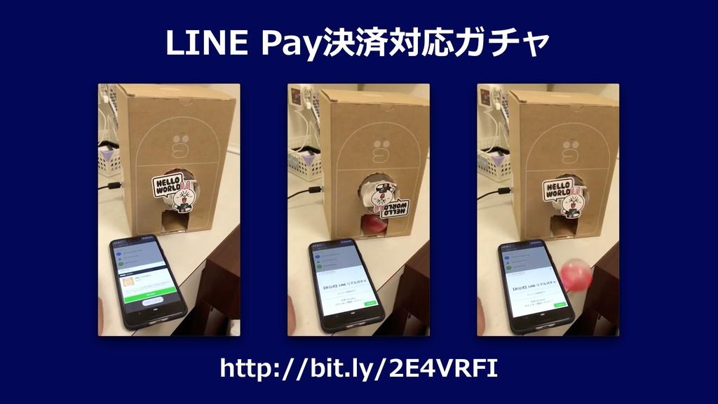 LINE Pay決済対応ガチャ http://bit.ly/2E4VRFI