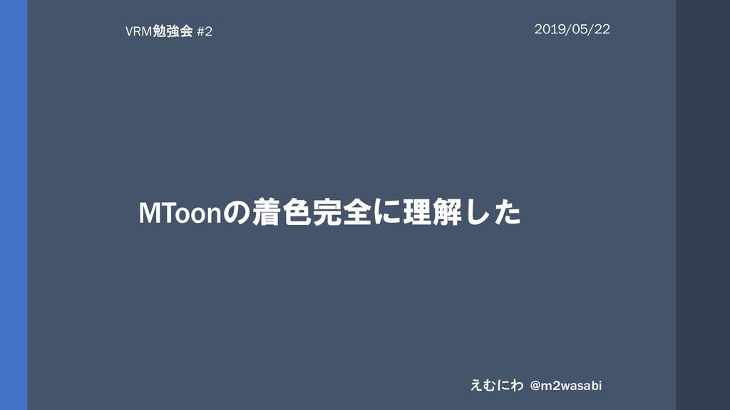 MToonの着色完全に理解した VRM勉強会 #2 2019/05/22 えむにわ @m2wa...