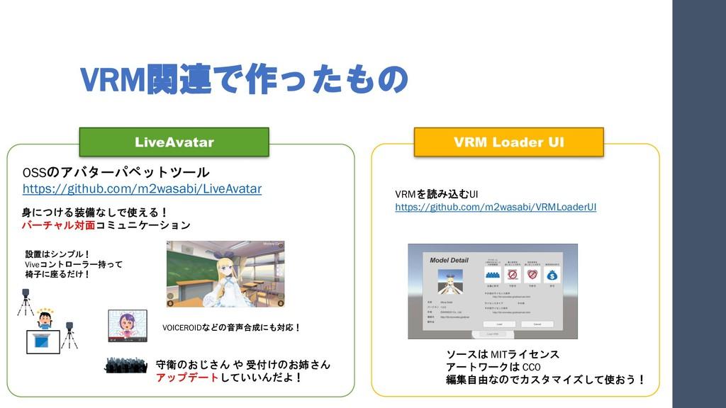 VRM関連で作ったもの OSSのアバターパペットツール https://github.com/...
