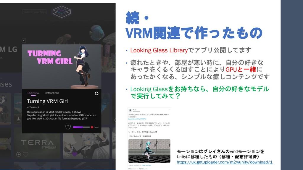 続・ VRM関連で作ったもの • Looking Glass Libraryでアプリ公開してま...