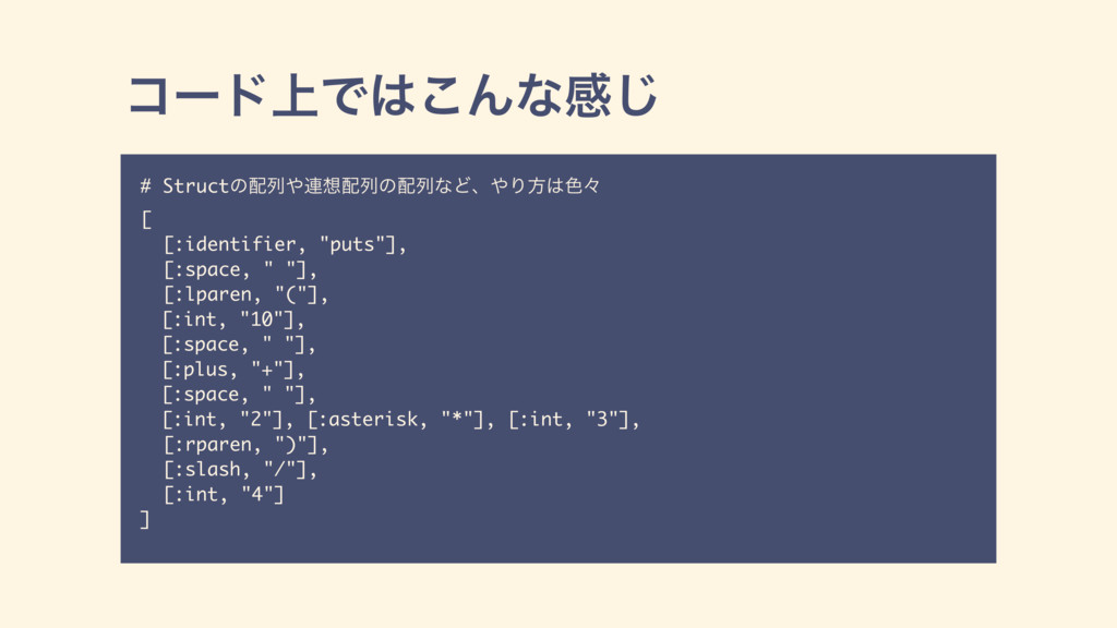 "# Structͷྻ࿈ྻͷྻͳͲɺΓํ৭ʑ [ [:identifier, ""p..."