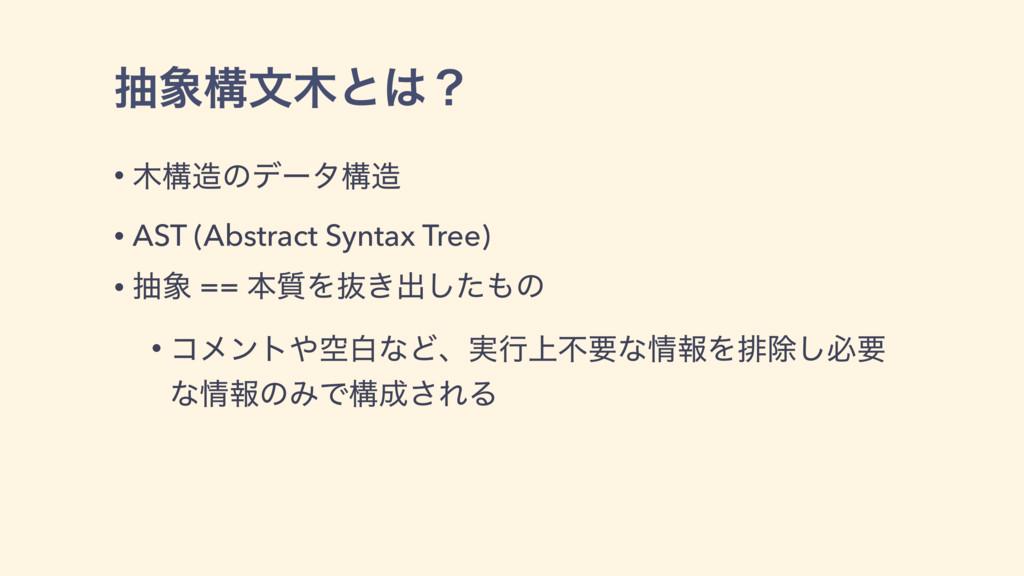 நߏจͱʁ • ߏͷσʔλߏ • AST (Abstract Syntax Tre...