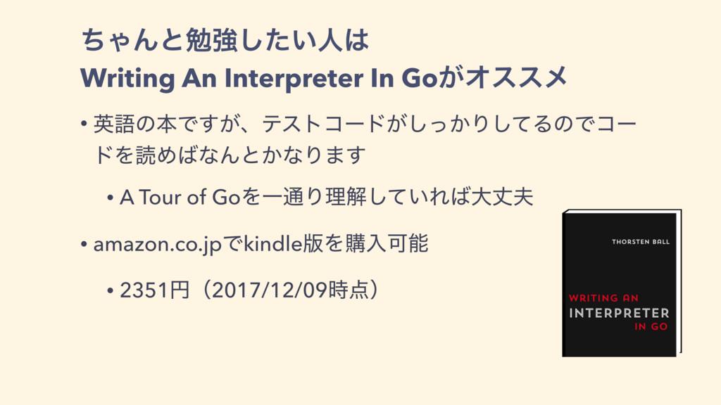 ͪΌΜͱษڧ͍ͨ͠ਓ Writing An Interpreter In Go͕Φεεϝ •...