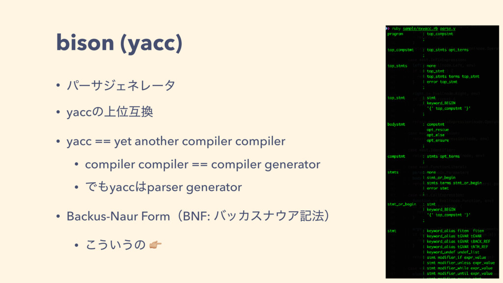 bison (yacc) • ύʔαδΣωϨʔλ • yaccͷ্Ґޓ • yacc == ...