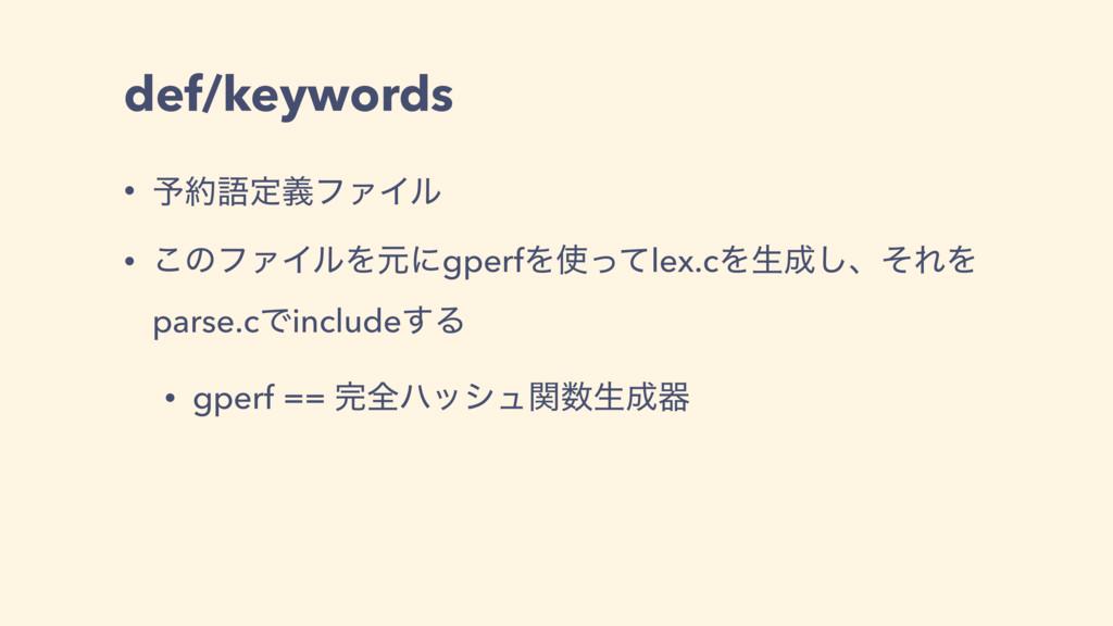 def/keywords • ༧ޠఆٛϑΝΠϧ • ͜ͷϑΝΠϧΛݩʹgperfΛͬͯle...