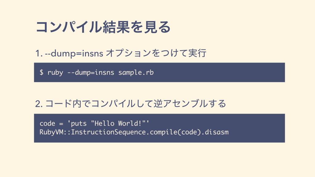 "code = 'puts ""Hello World!""' RubyVM::Instructio..."