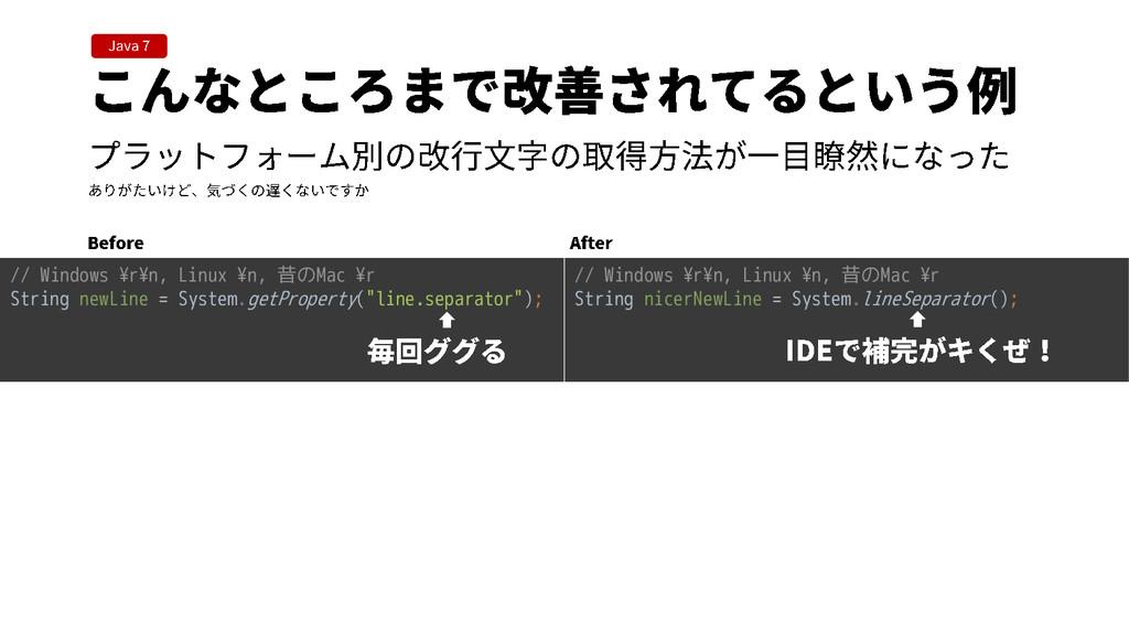 // Windows ¥r¥n, Linux ¥n, 昔のMac ¥r String nice...