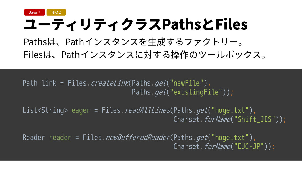 """Path link = Files.createLink(Paths.get(""""newFile..."""