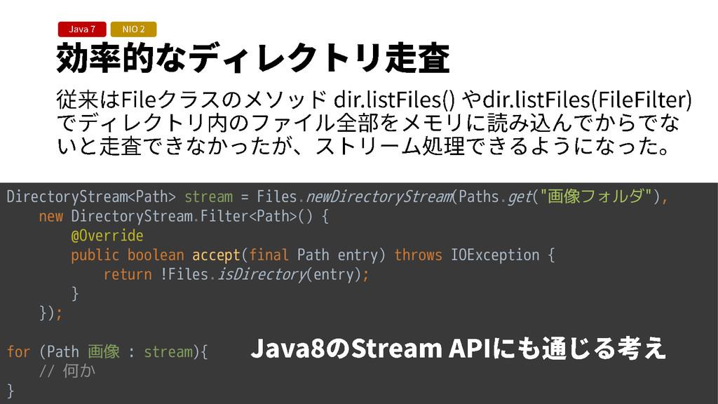 DirectoryStream<Path> stream = Files.newDirecto...