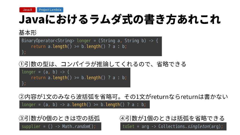 BinaryOperator<String> longer = (String a, Stri...