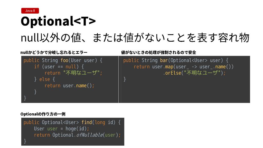 public String foo(User user) { if (user == null...
