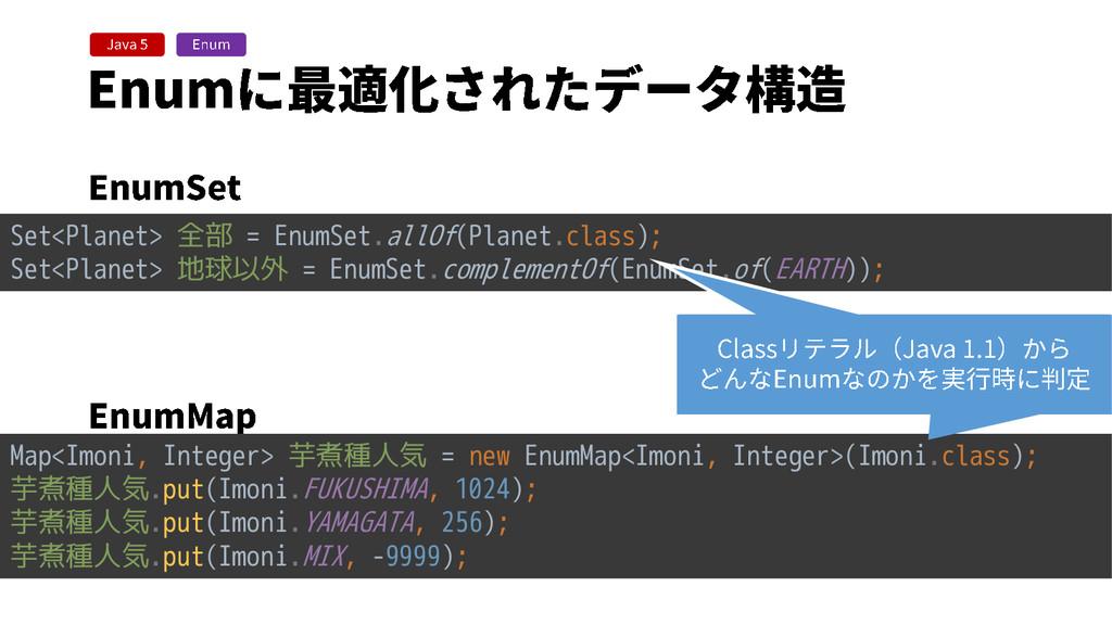 Set<Planet> 全部 = EnumSet.allOf(Planet.class); S...